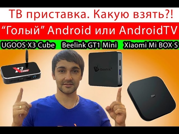 Тв приставка Какую взять Android или AndroidTV Ugoos X3 Cube Beelink GT1 mini Xiaomi MI box s
