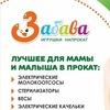 """Прокат детских товаров """"Забава"""" г. Благовещенск"""