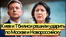 Киев и Тбилиси решили yдаpить по Москве и Новороссийску новости