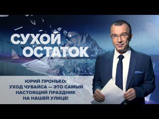 Юрий Пронько: Уход Чубайса – это самый настоящий праздник на нашей улице!