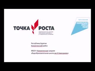 Открытие центра Точка роста в КСОШ им.Х.Намсараева