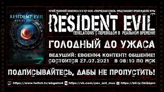Прохождение Resident Evil: Revelations   Перевод и озвучка в стиле VHS / Стрим / Stream