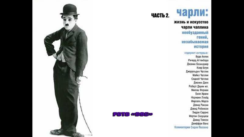 Чарли Жизнь и искусство Чарли Чаплина 2003 ч 2 документальный биография