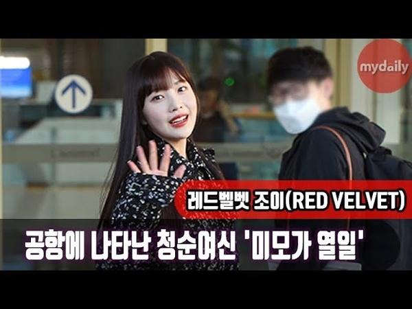 레드벨벳 조이(RED VELVET JOY), 공항에 나타난 청순여신 미모가 열일 [MD동영상]