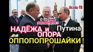 """Зачем Путину ЕР? Ведь есть же Зюганов и Жириновский! ТАК """"лизать/подмахивать"""" ВВП не все в ЕР умеют!"""