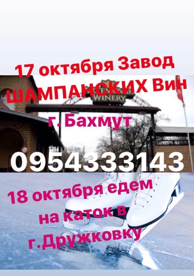 17 октября состоится поездка в Артемовск на ЗАВОД ШАМПАНСКИХ ВИН (для лиц 18+).