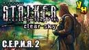 S.T.A.L.K.E.R. Clear Sky СТАЛКЕР Чистое небо Мастер Серия 2 Насосная станция