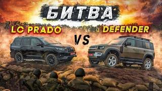 "Toyota LC Prado 2020 vs LR Defender 2020 - ""Годзилла"" против ""Несси"""