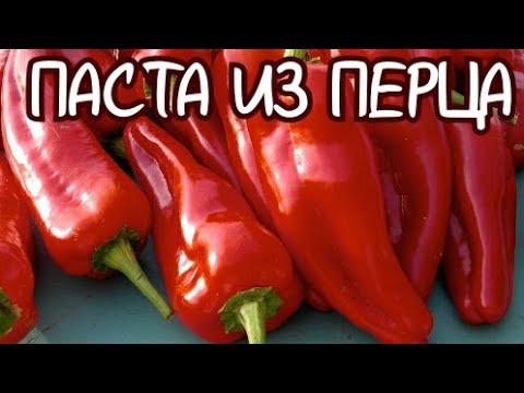 Паста из болгарского перца с красным вином Понравится даже тем кто не любит перец