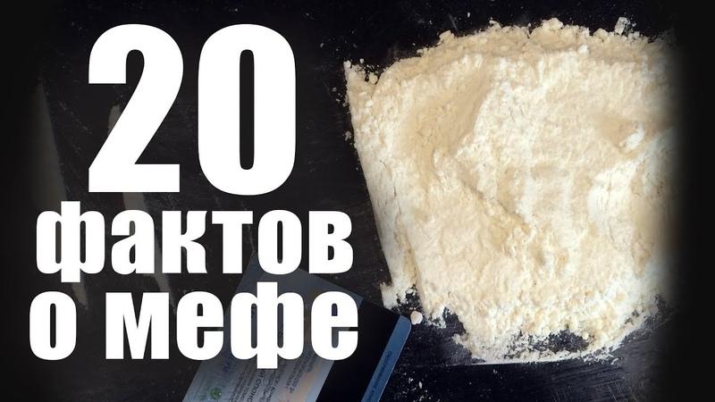 МЕФЕДРОН 20 фактов