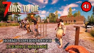 7 Days to Die ► Новые Соревнования ► #41 (Стрим 2К/RU)