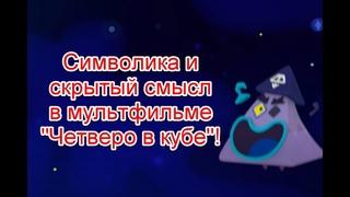 """Символика и скрытый смысл в детском мультфильме """"Четверо в кубе"""" #четверовкубе #иллюминаты"""