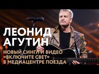 Песня Леонида Агутина «Включите свет» в медиацентре поезда «Сапсан»