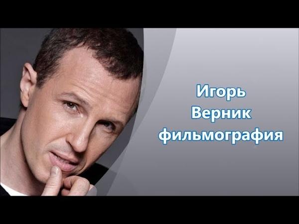 Игорь Верник – популярный советский и российский актер кино и театра, радио- и телеведущий, продюсер,