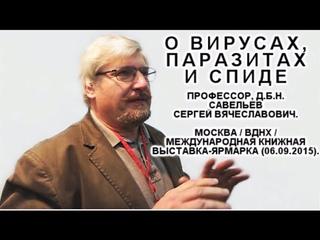 О вирусах, паразитах и спиде. Савельев С.В. ММКВЯ-2015.