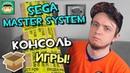 SEGA Master System. Консоль и игры! / Большая_Распаковка