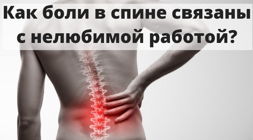 Как боли в спине связаны с нелюбимой работой?