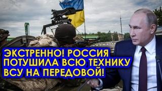 Потушат нас, не переступая границу! Россия сотрет в порошок всю технику ВСУ