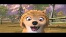 Трейлер к мультфильму Альфа и Омега: Клыкастая братва