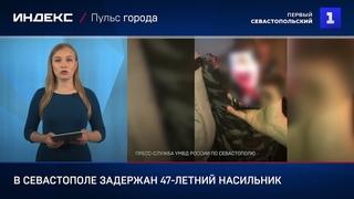 В Севастополе задержан 47-летний насильник