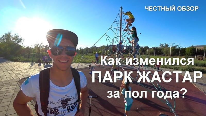 Парк Жастар город Жезказган выпуск 2 счастливое детство