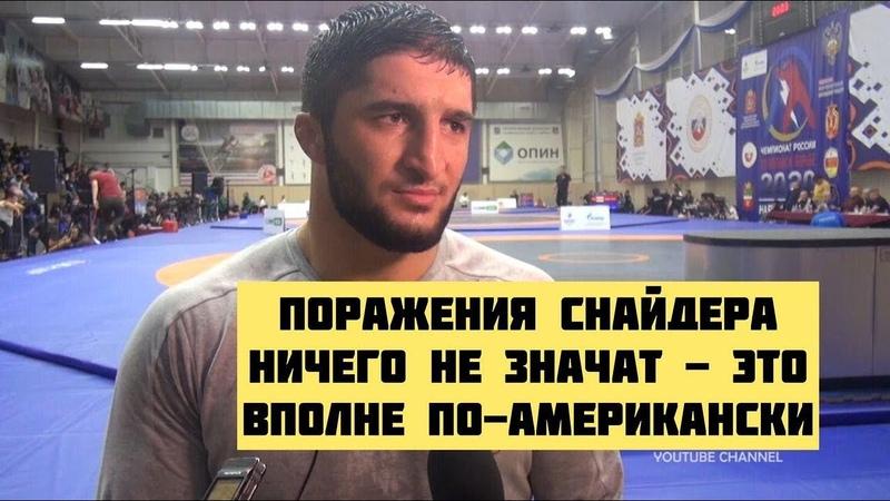 Садулаев на чемпионате России Снайдер Иранец и молодой Осетин