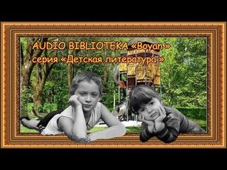 Аудиокнига Детские рассказы