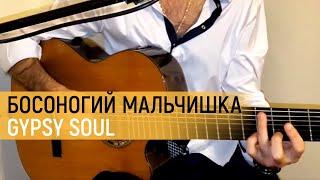 Вадим Колпаков - Босоногий мальчишка. (Russian vocal song) | 7 String Guitar - Vadim Kolpakov