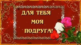 Для  Тебя Моя  Подруга!💖 С Первым Днем Весны Дорогая! Тепла, Нежности, Любви!💖🌺🌺🌺