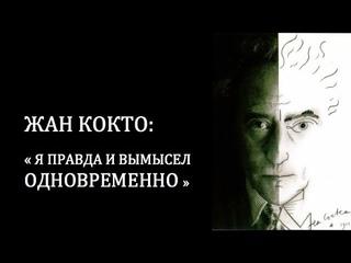 Лекция о Жане Кокто «Я правда и вымысел одновременно»