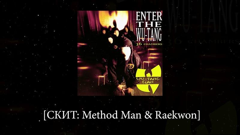 Wu Tang Clan Method Man СКИТ НА РУССКОМ