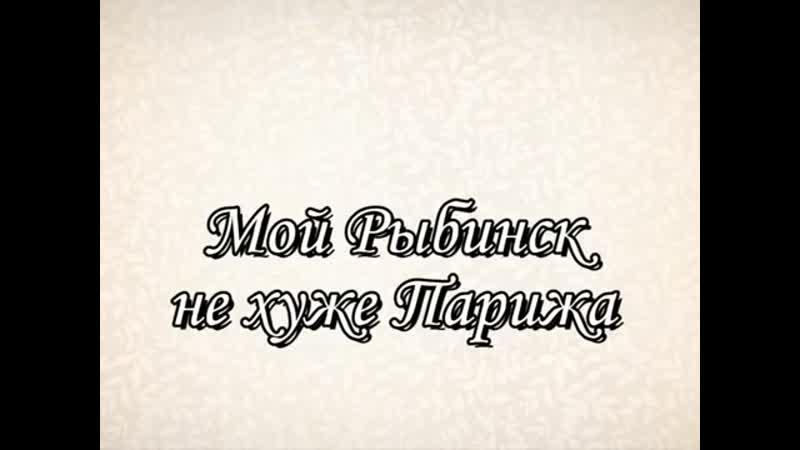Рыбинск Юрий Бирюков Мой Рыбинск не хуже Парижа 2013