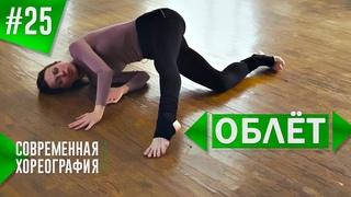 """""""ОБЛЁТ"""". Перекат через лопатки. Аксис. Урок танца #25. Contemporary dance."""
