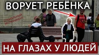 Педофил Ворует Ребёнка / Реакция Людей (социальный эксперимент)