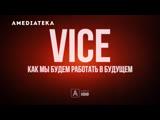 Vice: Как мы будем работать в будущем | Трейлер