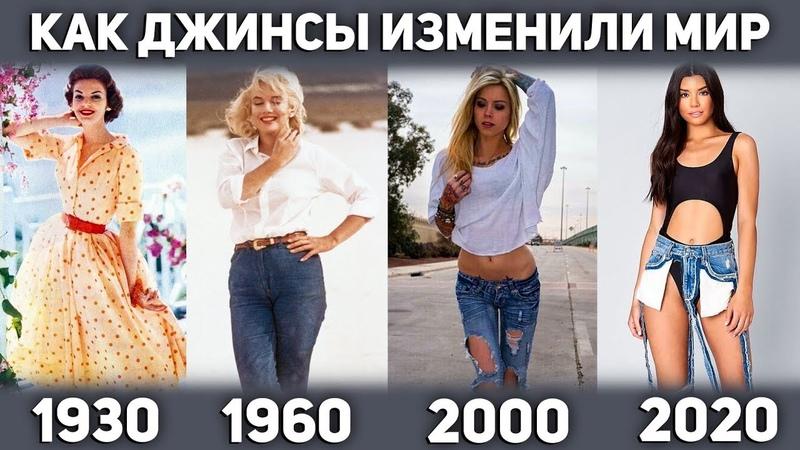 Как влияет одежда на жизнь человека и общества Как нас переодели в джинсы и переобули идеологию