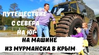 Что Попробовать в Мурманске. Уезжаем с Севера на Юг. Автопутешествия по России