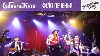 """Обними Кита - Кило печенья (в клубе """"16 тонн"""" )"""
