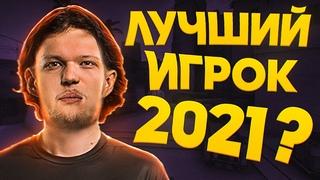 Я ВЫСЧИТАЛ ТОП-20 ИГРОКОВ ПЕРВОЙ ПОЛОВИНЫ 2021. Секрет формулы HLTV раскрыт?