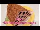 Торт Монастырская изба I Как приготовить торт I Домашний торт I