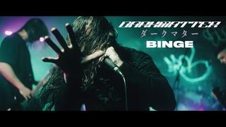 Darkmatter - Binge (OFFICIAL MUSIC VIDEO)