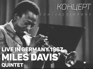 Miles davis quintet - germany 1967