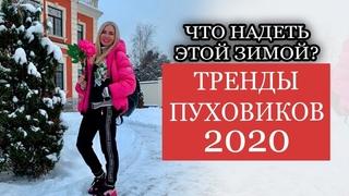 СТИЛЬНЫЕ ЗИМНИЕ ПУХОВИКИ 2020  ОБЗОР ПУХОВИКОВ   ЗИМНЯЯ КУРТКА МОДНАЯ ВЕРХНЯЯ ОДЕЖДА