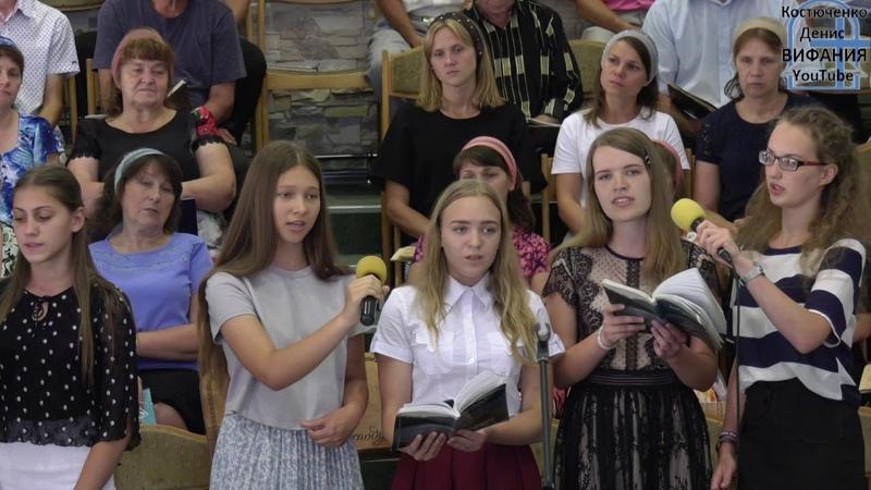 Як олень прагне, песня 21.07.2019 ц Вифания