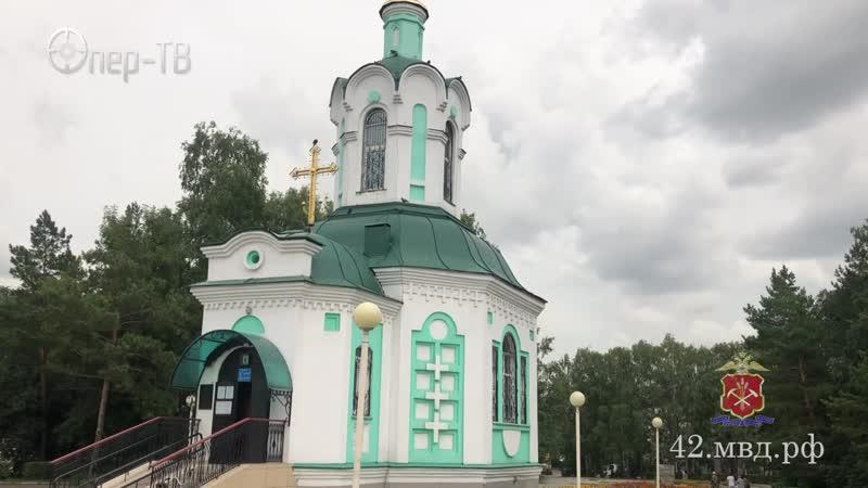 В Белове полицейские раскрыли разбойное нападение на работницу церковной лавки