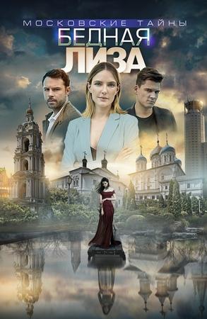 Московские тайны Бедная Лиза 2019