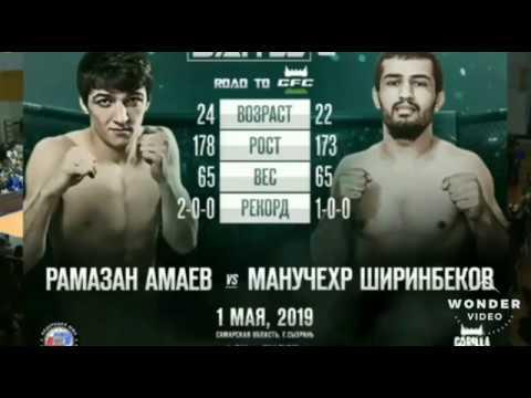 Battle 2 Road to GFC Рамазан Амаев vs Манучехр Ширинбеков