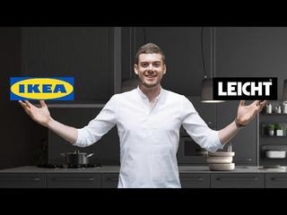Дешевая VS Дорогая КУХНЯ. В чем разница? IKEA VS LEICHT