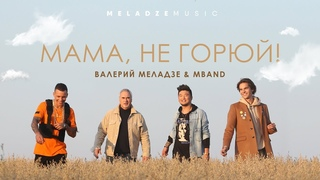 Валерий Меладзе и MBAND - «Мама, не горюй!»