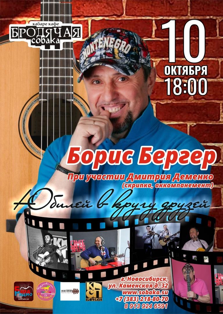 Афиша Новосибирск Борис Бергер Юбилей в кругу друзей
